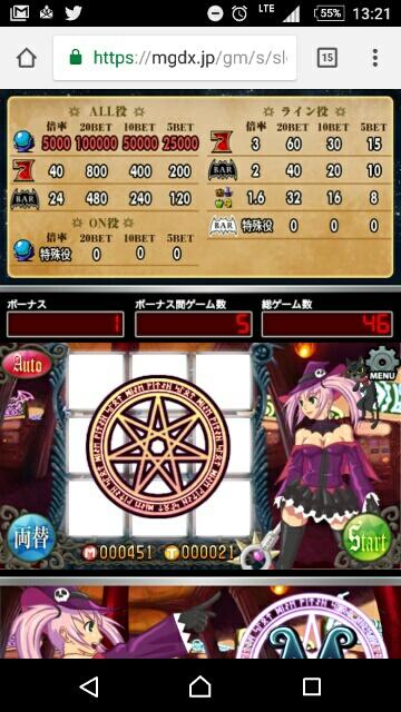 M(ミュー)5ゲーム連チャン