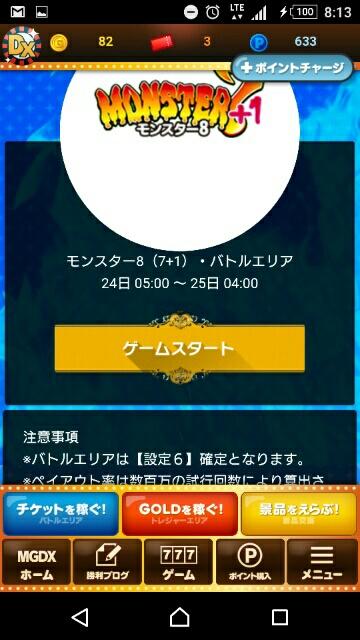 ミリオンゲームDXバトルエリア設定6モンスター8