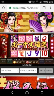 オンラインスロットサイトREN0「桜花伝」スキャター5