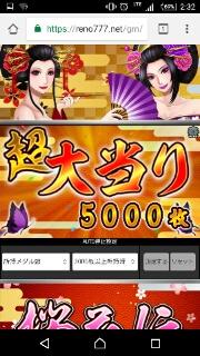 「桜花伝」一撃5000枚