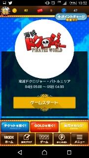 ミリオンゲームDX設定6「海賊ドクロジャー」