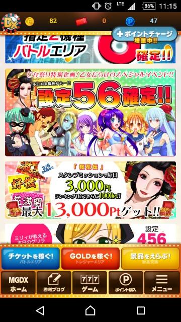 ミリオンゲームDX「ひな祭り特別企画」設定5.6イベント