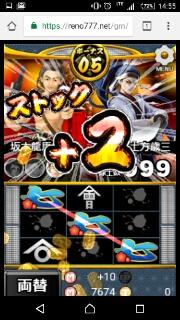 幕末KAITEN-誠、ストック上乗せ+2
