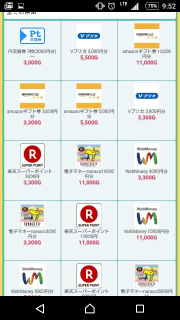 オンラインスロットサイト「REN0」ポイント交換券